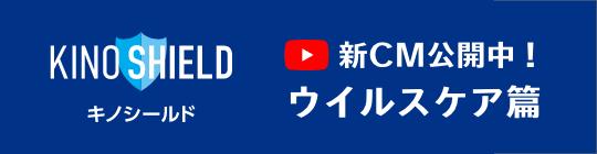 キノシールドCM動画:ウイルスケア編リンクバナー