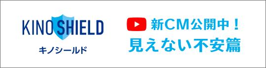 キノシールドCM動画:見えない不安編リンクバナー