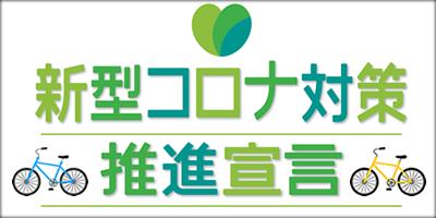 長野県新型コロナ対策推進宣言