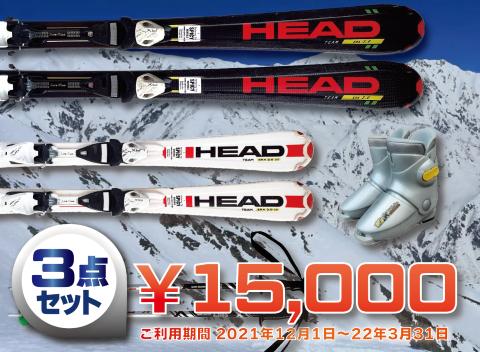 キッズスキーシーズンレンタル15,000円