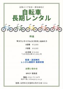 SPICYの自転車長期レンタルサービス